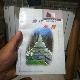 当代不丹【32开】