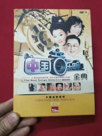 -DVD光盘-中国音乐电视-金曲-刀郎,祖海,宋祖英,杨钰莹等