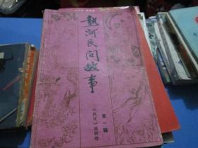 热河民间故事----《热河》文艺增刊 第一辑