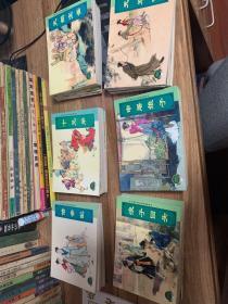 中国古代民间故事(一二三四五六)(共36册)连环画