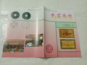 安徽钱币(1996年第1期)