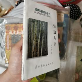 驿边人语 许宗斌 一版一印仅印2000册