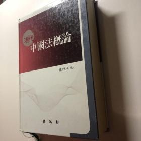 现代中国法概论 韩文原版