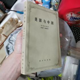 (包邮)美国与中国 1971年一版一印