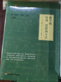 数学的精神、思想和方法