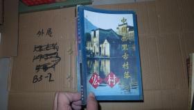 中国画里古村落 —— 宏村