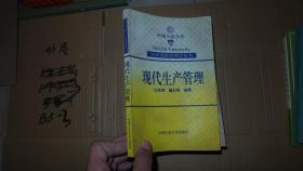 现代生产管理 中国人民大学合作出版管理学丛书·
