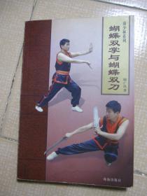 南少林系列(韩广玖)全套3本合售 蝴蝶双掌与蝴蝶双刀 铁弓三线拳与行者棍 五形拳与十八樱枪