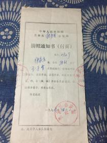 1979年 吉林省扶余县 摘帽通知书