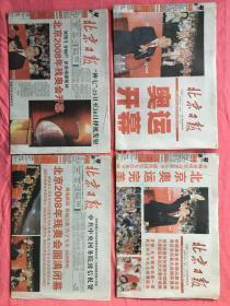 北京日报北京奥运会和残奥会开闭幕式!