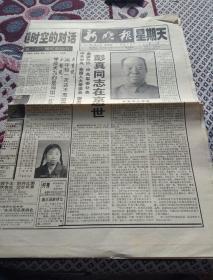 新晚报:彭真同志在京逝世(8开8版)