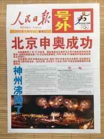 北京申奥成功-人民日报号外