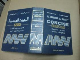 AL-MAWRID AL-WASEET CONClSE DlCTlONARY 精装插图版《英语-阿拉伯语,阿拉伯语-英语双向词典》