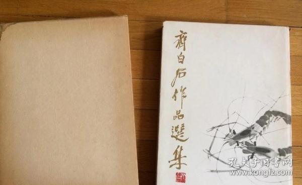 1959年一版一印人民美术出版社《齐白石作品选集》,是书集收齐白石画作126幅,书法7幅,印155方,均系白石老人代表作。原函原装。