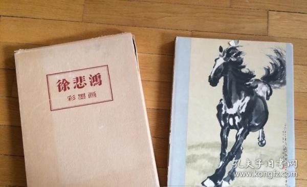 一九五九年人民美术出版社初版《徐悲鸿彩墨画》一册全,八开精装,是书内收徐悲鸿 1926 至 1953 年间所绘彩墨画 ( 含局部 )107 幅。带封套。
