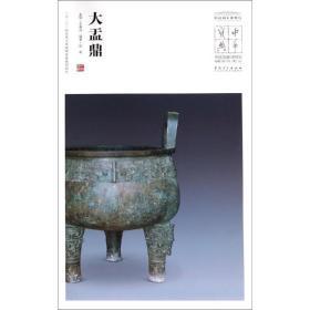大盂鼎/中华宝典:中国国家博物馆藏法帖书系(第3辑)