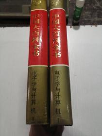 中国大百科全书 电子学与计算机(1、2)