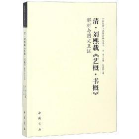 清刘熙载艺概书概解析与图文互证