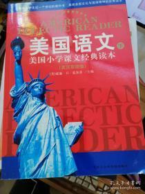 美国语文(下册)