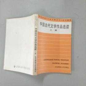 中国古代文学作品选读 上册