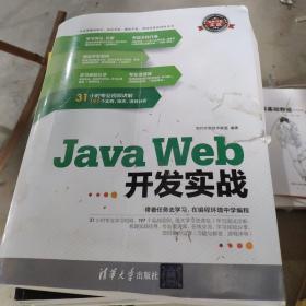 软件开发实战:Java Web开发实战