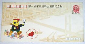 第一届东亚运动会集资纪念封