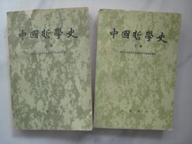 中国哲学史 (上下册)80年1版1印