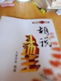 胡荣华说斗地主