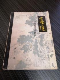 画境(中国画构图研究)