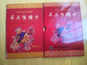 羊年贺礼卡 中国小钱币珍藏册