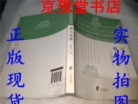 羽人竞渡:宁波发展史话:宁波文化丛书