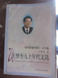 王梦奎九十年代文选