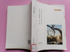 公共艺术概论(第2版)王中