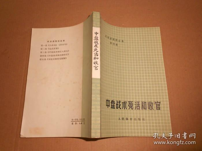 吴清源围棋全集 第四卷 中盘战术死活和收官