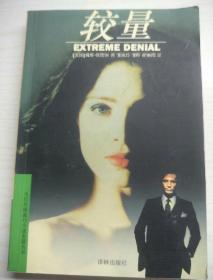 较量:Extreme Denial (1996)
