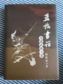 蓝桥书话 金庸武侠大系