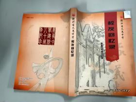 浙江省义乌中学 校友回忆录 建校十周年纪念 1927-2007