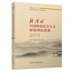 新时代中国特色社会主义财政理论探索(2019)/新时代中国特色社会主义经济论丛