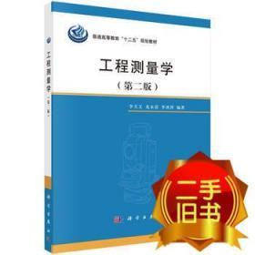 工程测量学(第二版)
