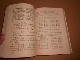 象棋攻防战术-88年一版一印