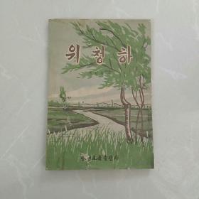 东北人民出版社1954初版一印,朝鲜文小说《苇青河上》,插图:王盛烈,细节如图…………此书稀少!仅见!!!
