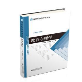 教育心理学 李西营 北京师范大学出版社