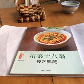 川菜十八翁技艺典藏