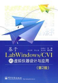 基于Lab Windows/CVI的虚拟仪器设计与应用 第二2版 孙晓云