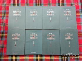民法学说与判例研究(8册全)修订版