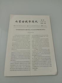 内蒙古钱币通讯(1996年第9期 总第46期)
