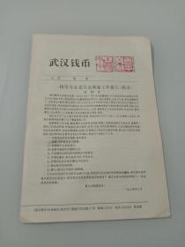 武汉钱币(第一期)