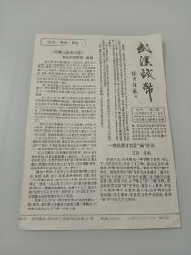 武汉钱币(第三期)