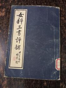 《何氏历代医学丛书》之二十八            女科三书评按