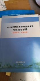 建(构)筑物消防员职业技能鉴定 考试指导手册(基础知识 初级技能)